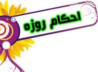 احکام روزه + استمنا