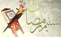 tasnim Ramazan بشیران