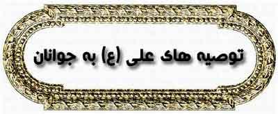سفارشهای حضرت علی