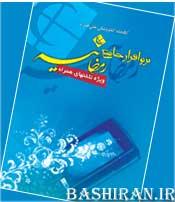 ramazaneeye(bashiran.ir)