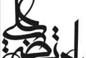 امام علی (ع) از دید اهل سنت