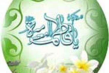 کراماتی از حضرت فاطمه معصومه علیها السلام