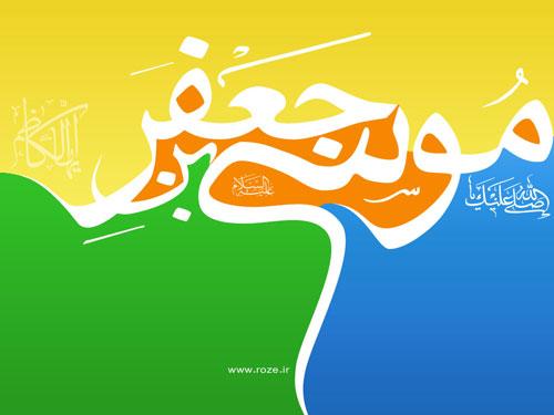 موسی بن جفر  ماجرای زن گنهکاری که به زندان امام کاظم رفت  imamkazem bashiran
