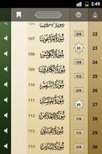 قرآن آندروید