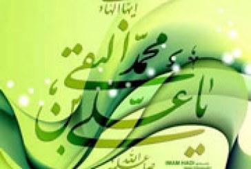تصاویر مذهبی ویژه شهادت امام هادی (ع)