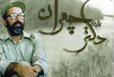 آخرین دست نوشته شهید چمران قبل از شهادت