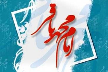 عکس های باکیفیت ویژه ولادت امام باقر (ع)