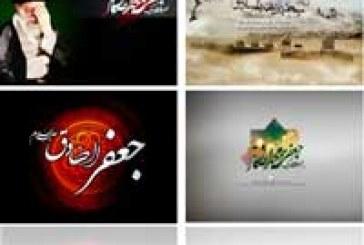 پوستر و تصاویر باکیفیت ویژه شهادت امام صادق (ع)