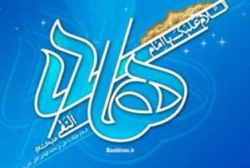 داستان امام هادی (ع) و مرد اصفهانی