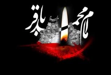 تصاویر مذهبی ویژه شهادت امام باقر (ع)