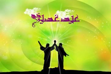 پوسترهای باکیفیت ویژه عید غدیر