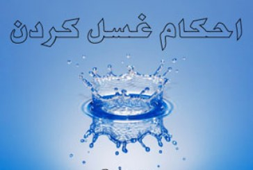 احکام غسل ۱