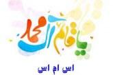 اس ام اس های مذهبی ویژه امام زمان (عج)