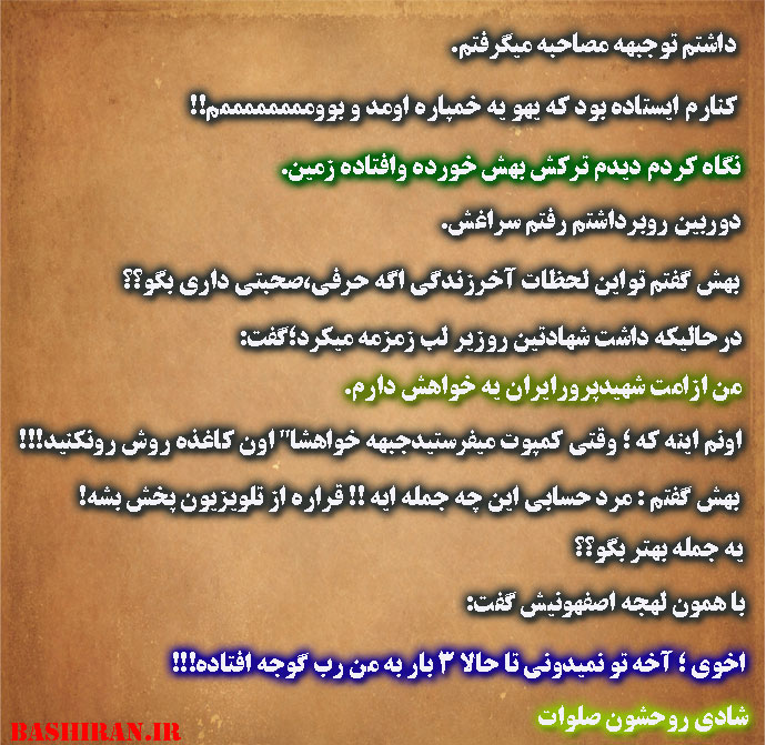 خاطرات شهدا . عکس نوشته دار  عکس و نوشته : ماجرای شهید اصفهانی و کمپوت komput