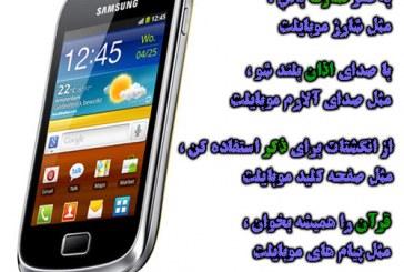 عکس و نوشته : نماز و قرآن و موبایل
