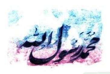 شش دستورالعمل ارزشمند از پیامبر اسلام (ص)