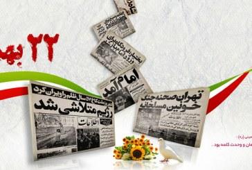 والپیپرهای دهه فجر و 22 بهمن