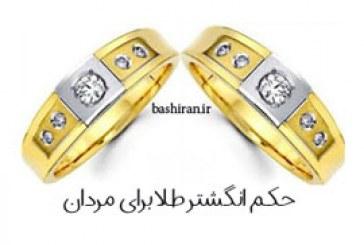 حکم استفاده مردها از انگشتر طلا