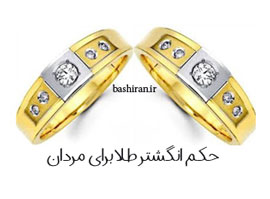 احکام انگشتر طلا برای مردان