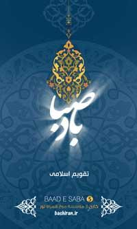 badesaba.1.bashiran.ir  اندروید مذهبی :تقویم باد صبا 93