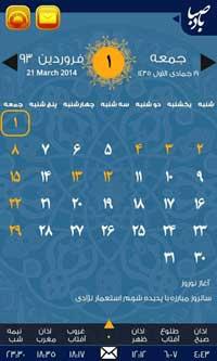 badesaba.2.bashiran اندروید مذهبی :تقویم باد صبا 93