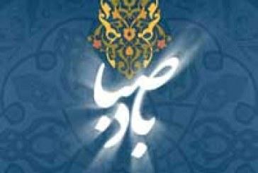 اندروید مذهبی :تقویم باد صبا ۹۳