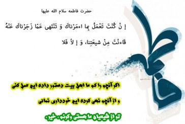 سفارشی از حضرت زهرا به شیعیان