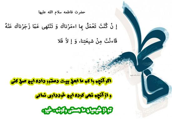 zahra324 سفارشی از حضرت زهرا به شیعیان