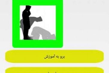 نرم افزار آندروید : آموزش تصویری نماز به کودکان