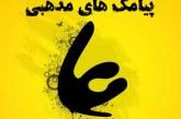 اس ام اس ولادت امام علی (ع) ۹۳