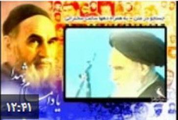 کلیپ یاد امام و شهدا در حضور مقام معظم رهبری