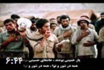 کلیپی زیبا درباره شهدا و رهبری و امام زمان (عج)