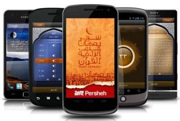 نرم افزار اندروید رمضان
