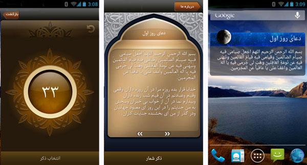 اندروید رمضان   نرم افزار اندروید رمضان  ramazan