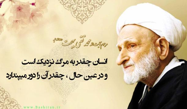 عکس و نوشته ، بهجت   عکس و نوشته:سخنی از آیت الله بهجت درباره مرگ  bahjat3245