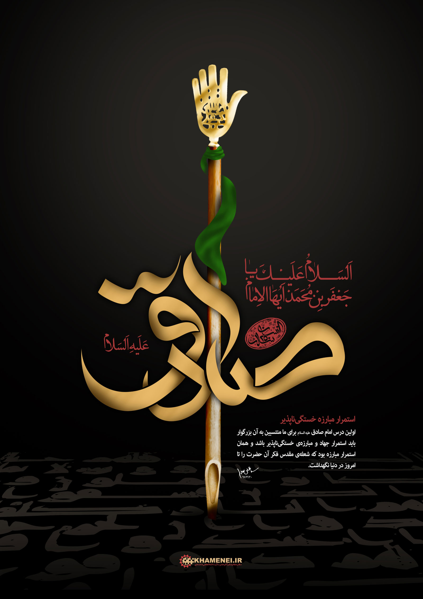 تصاویر شهادت امام جعفر صادق علیه السلام