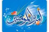 احادیث عید غدیر