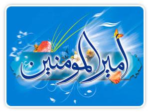 عید غدیر غدیر احادیث عید غدیر