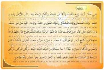 پاداش های عظیم خواندن دعای فرج