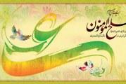 طرحی زیبا ویژه عید غدیر