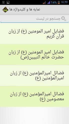 اندروید مذهبی حضرت علی   نرم فزار آندروید : 1600 منقبت از مناقب حضرت علی (ع) unnamed1