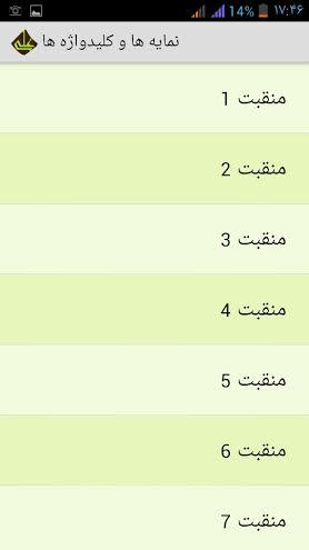 نرم افزار اندروید مناقب حضرت علی   نرم فزار آندروید : 1600 منقبت از مناقب حضرت علی (ع) unnamed3