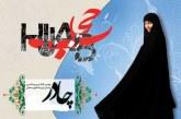 چهل حدیث در مورد حجاب و عفاف