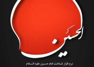 اندروید امام حسین