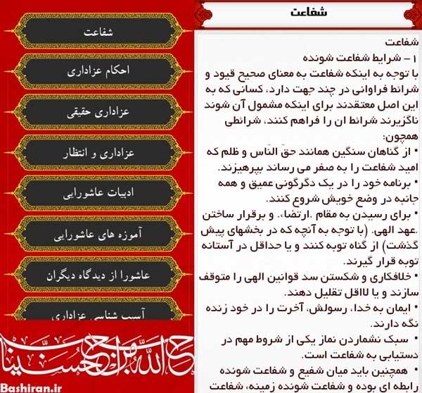 اندورید امام حسین   نرم افزار آندروید شناخت امام حسین (ع) imamhossein1