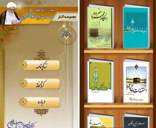 نرم افزار اندروید مذهبی . مظاهری   اندروید مذهبی : کتابخانه آیت الله مظاهری  mzaheri32