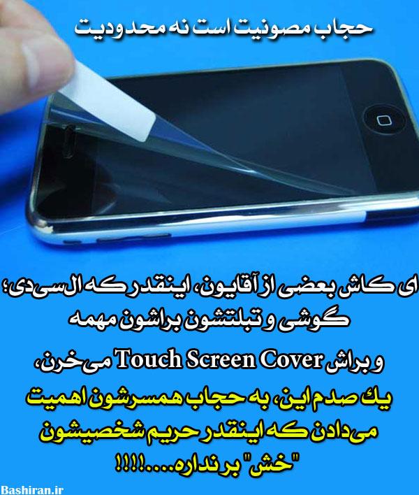 عکس همراه با متن . حجاب
