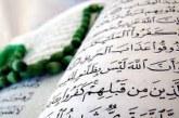 شرط قبولی نماز و روزه