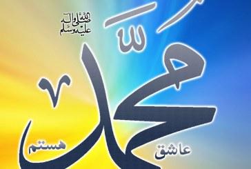 برخورد حضرت محمد (ص) با زیردستان