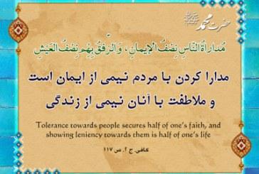 پوستر حضرت محمد(ص) ، مدارا با مردم